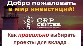 CRP Center Как правильно выбирать проекты для вклада(CRP Center Как правильно выбирать проекты для вклада https://youtu.be/ICeReNEgc7I Официальный сайт CRP Center: https://goo.gl/X1wxcg Инстр..., 2016-08-24T12:19:58.000Z)