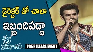 Ram Pothineni Speech At Hello Guru Prema Kosame Pre Release Event | Ram | Anupama