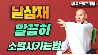 [불교] 우학스님 생활법문 (입춘 삼재소멸법)