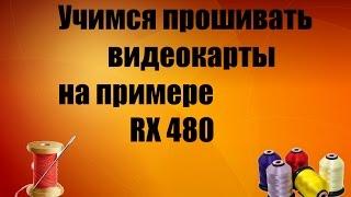 mining: прошивка видеокарт на примере rx 480 8GB