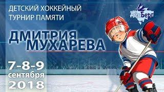 Скачать ХК Йети VS ХК Питер Турнир памяти Дмитрия Мухарева