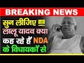 बिहार सरकार गिराने को NDA के MLA से Lalu Yadav की बातचीत का ऑडियो सुनिए, क्या कह रहे हैं
