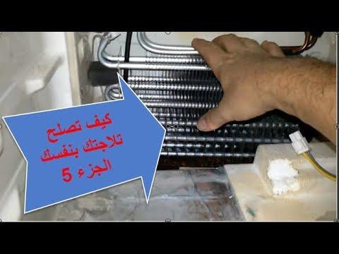 كيف تصلح تلاجتك بنفسك من ضعف التبريد الجزء Comment Réparer Le Réfrigérateur Vous-même 5