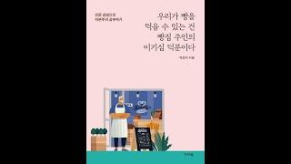 [북콘서트] 2. 우리가 빵을 먹을 수 있는 건 빵집 …