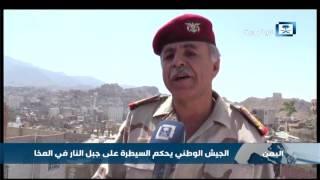 القوات المسلحة تسيطر على منطقة يختل شمال المخا