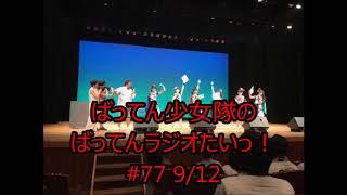 再UP RKBラジオ「バリカタ」の「GIRLS☆PUNCH」のコーナーで毎週火曜22:...
