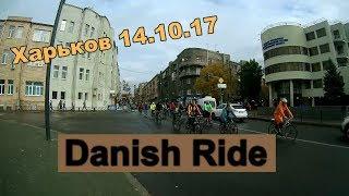 Danish Ride | Велопарад | Харьков октябрь 2017