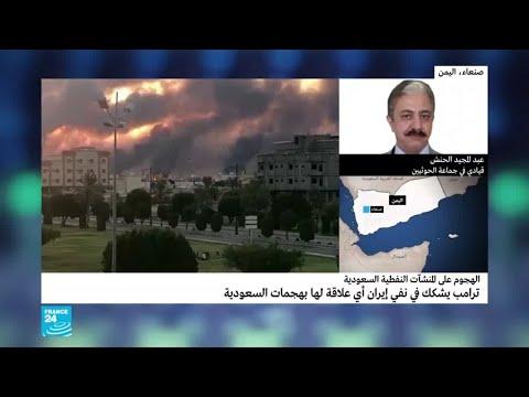 الحوثيون يؤكدون..الطائرات التي استهدفت مصافي النفط السعودية هي طائرات يمنية  - نشر قبل 7 دقيقة