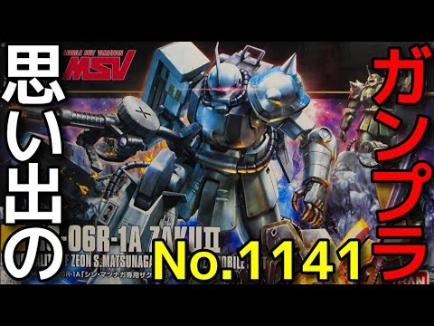 1141 HGUC MSV 1/144 MS-06R-1A シン・マツナガ専用ザク   『HG UNIVERSAL CENTURY』