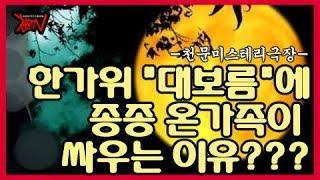 """[천문TV] 그리 행복하지많은 """"추석""""…"""