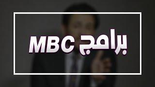 المراجعة الكاملة و التقييم لجميع برامج mbc العراق / دعدوش هو الاسوء❌