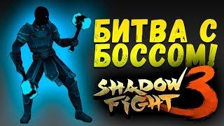 Shadow Fight 3 - БИТВА С БОССОМ ГЛАВЫ! - ОТКРЫТИЕ ЭПИЧЕСКОГО БУСТЕРПАКА И ПРОХОЖДЕНИЕ #4