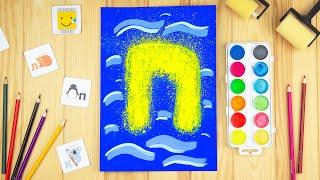 рисуем буквы. Буква П - Пляжная. Как нарисовать алфавит с ребенком?