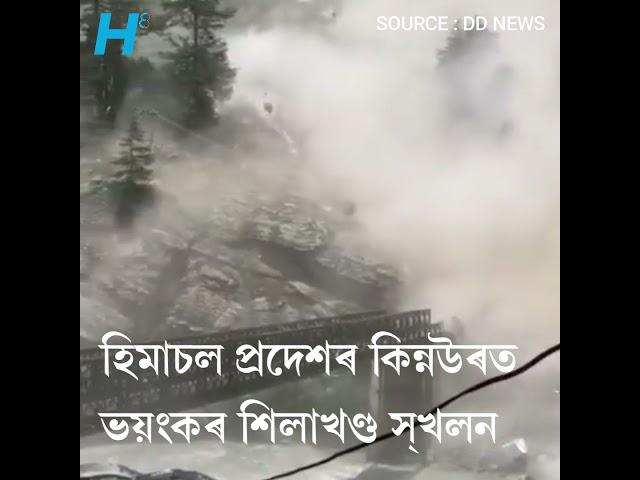 landslide in Himachal Pradesh || Kinnaur || #Headline8 #Landslide2021
