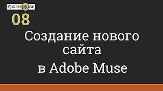 Быстрый старт   08. Создание нового сайта   Adobe Muse уроки