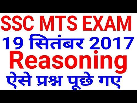 SSC MTS 2017 || 19 September || Reasoning Question || SSC MTS EXAM 2017