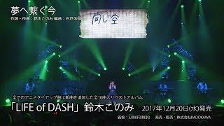 鈴木このみベストアルバム収録「夢へ繋ぐ今」