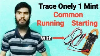 How to find common running starting with digital meter in urdu/hindi |FULLY4WORLD