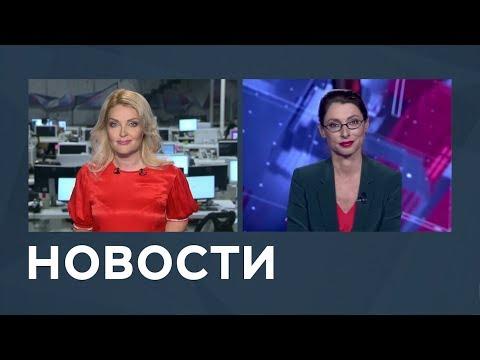 Новости от 17.01.2019 с Марианной Минскер и Лизой Каймин