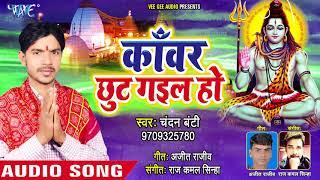 SUPERHIT भोजपुरी काँवर गीत 2018 Chandan Bunty Kanwar Chhut Gail Ho Bhojpuri Kanwar Songs