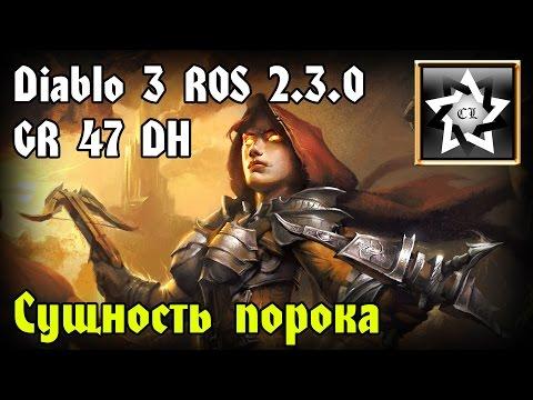 Обновление 2 3 для Reaper of Souls: Руины Сечерона