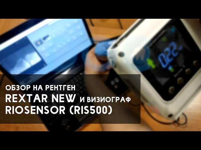Распаковка и обзор рентгена Rextar New Posdion и визиографа RioSensor (Ris500) + процесс съемки