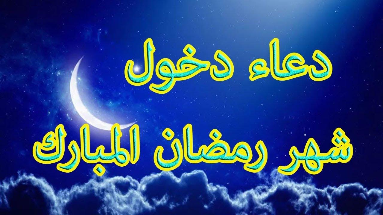 دعاء دخول شهر رمضان المبارك رمضان مبارك 2021 Youtube