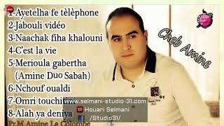 Cheb Amine  Matlot ..[Ya 3lach Ya Denya] nouvel album 2015