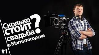 Свадебный помощник. #1 Сколько стоит свадьба в Магнитогорске?(, 2014-02-14T01:05:32.000Z)