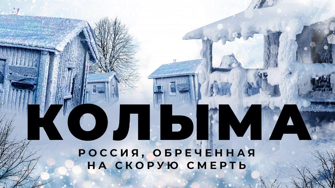 Колыма: Россия, которую построил ГУЛАГ | Как умирают поселки, куда приезжают добывать золото