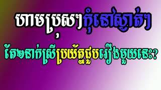 Download ប្រយ័ត្នជួបរឿងមួយនេះ Ourn Sarath
