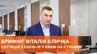Коронавирус 6 мая Виталий Кличко о распространении Covid 19 в Киеве