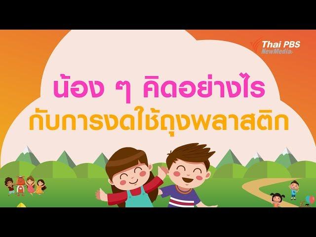 น้อง ๆ คิดอย่างไร กับการงดใช้ถุงพลาสติก I ThaiPBS Kids Day 2563