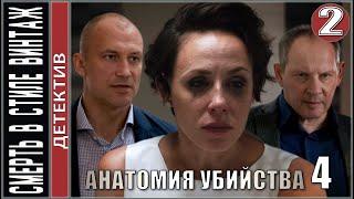 Анатомия убийства 4. Смерть в стиле винтаж (2021). 2 серия. Детектив, сериал, ПРЕМЬЕРА!