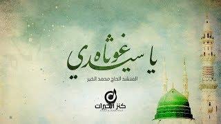 يا سيدي غوثاه   الحاج محمد الخير