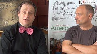 ТВ ХУДОЖНИК.  Лазарев Александр Викторович.