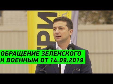 Это НЕВЕРОЯТНО! Обращение Зеленского к украинским военным
