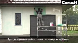 Фасадная система Ceresit IMPACTUM, видео инструкция по монтажу