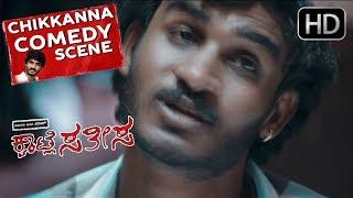 Chikkanna Sakkath Comedy scenes Kannada | Kannada Movie | Kannada Comedy Scenes