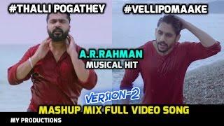 Thalli Pogathey-Vellipomaake Mashup Mix Full Video Song-2   Tamil   Telugu  MY Productions Tamil