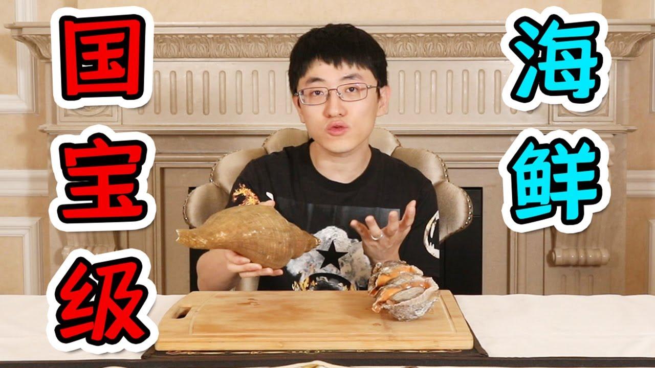 【大祥哥來了】試吃對比價格相差20倍的潮汕大響螺和普通大海螺有什麼區別?