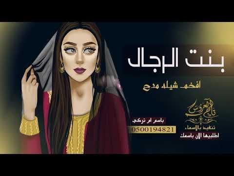 سيف حملة بجعة ابيات مدح في بنات الرجال Virelaine Org