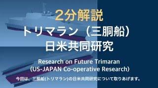 2分解説、トリマラン(三胴船)日米共同研究、Research on Future Trimaran (US-JAPAN Co-operative Research)