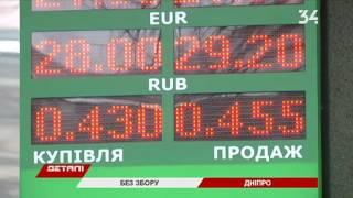 Отменили пенсионный сбор при обмене валюты(, 2016-12-21T21:09:27.000Z)