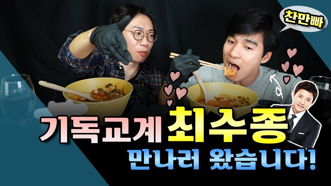 2021 크리스천 연애 전망 (Feat. 찬만빠와 한우국밥 먹방)