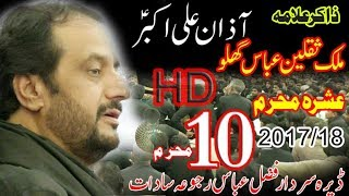 vuclip Zakir Allama Saqlain Abbas Ghaloo ( HD)10th Moh 2017-18 Dara Sardar Fazal Abbas Syed Rajoa Chiniot