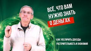 Как увеличить доходы/Расточительность и экономия. Валентин Ковалев
