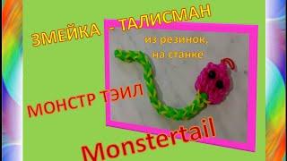 ЗМЕЙКА - ТАЛИСМАН из резинок, на станке МОНСТР ТЭИЛ, Monstertail, Радужки Rainbow Loom