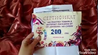 Отчёт о получении денежного сертификата на сумму 200 грн