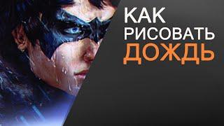 как рисовать дождь в Photoshop капли воду How to draw a rain water в фотошоп  Nightwing Найтвинг